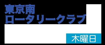 東京南ロータリークラブ