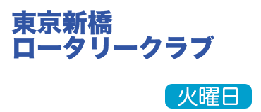 東京新橋ロータリークラブ