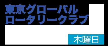 東京グローバルロータリークラブ