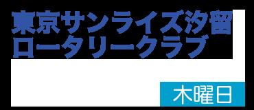 東京サンライズ汐留ロータリークラブ