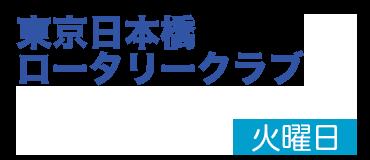 東京日本橋ロータリークラブ