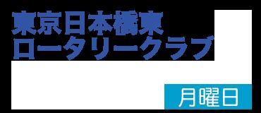 東京日本橋東ロータリークラブ