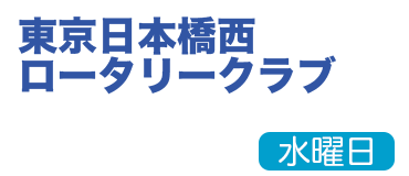 東京日本橋西ロータリークラブ
