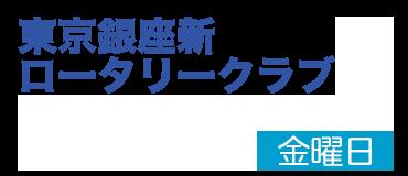 東京銀座新ロータリークラブ