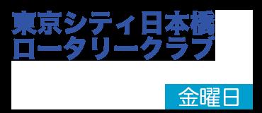 東京シティ日本橋ロータリークラブ