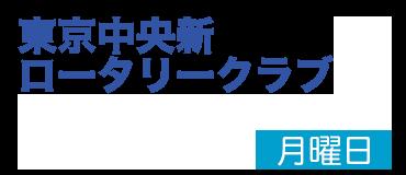 東京中央新ロータリークラブ