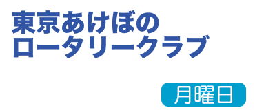 東京あけぼのロータリークラブ