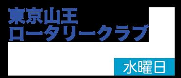 東京山王ロータリークラブ