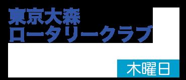 東京大森ロータリークラブ