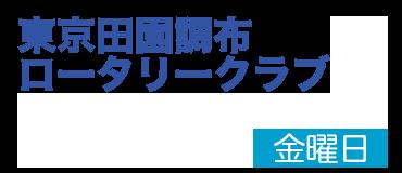 東京田園調布ロータリークラブ