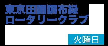 東京田園調布緑ロータリークラブ