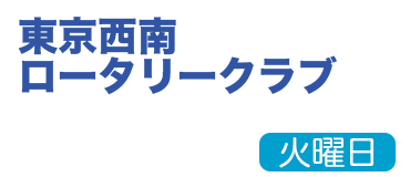 東京西南ロータリークラブ