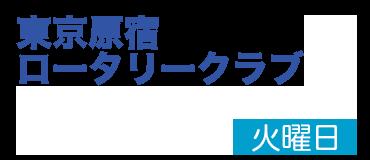 東京原宿ロータリークラブ