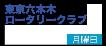 東京六本木ロータリークラブ
