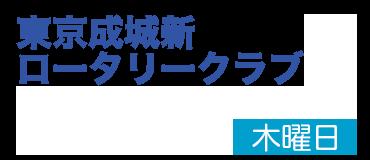 東京成城新ロータリークラブ