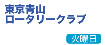 東京青山ロータリークラブ