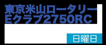 東京米山ロータリーEクラブ2750