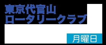 東京代官山ロータリークラブ