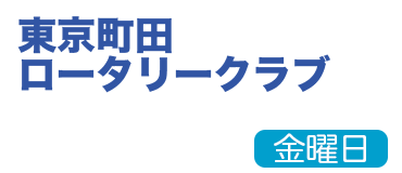 東京町田ロータリークラブ