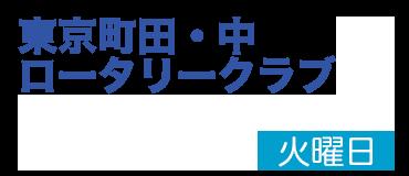 東京町田・中ロータリークラブ