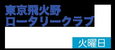 東京飛火野ロータリークラブ
