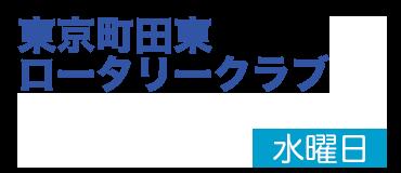 東京町田東ロータリークラブ