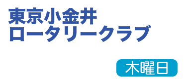 東京小金井ロータリークラブ