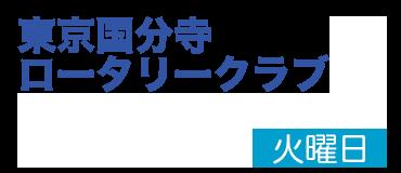 東京国分寺ロータリークラブ