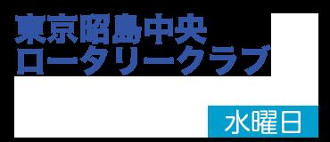 東京昭島中央ロータリークラブ