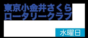 東京小金井さくらロータリークラブ