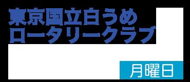 東京国立白うめロータリークラブ