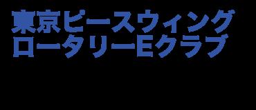 東京ピースウィングロータリーEクラブ