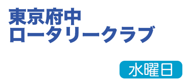 東京府中ロータリークラブ
