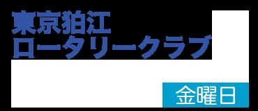 東京狛江ロータリークラブ