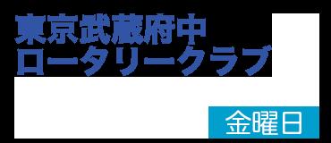 東京武蔵府中ロータリークラブ