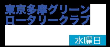 東京多摩グリーンロータリークラブ
