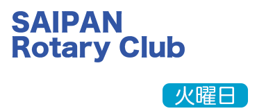 Rotary Club of Saipan (Northern Marianas)