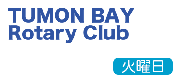 Rotary Club of Tumon Bay (Guam)