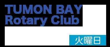 Rotary Club of Tumon Bay (Guam)