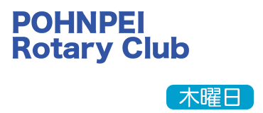 Rotary Club of Pohnpei (Micronesia)
