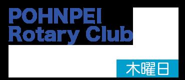 Rotary Club of Pohnpei (Micronesia)