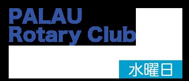 Rotary Club of Palau (Republic of Palau)