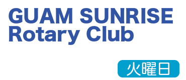 Rotary Club of Guam Sunrise (Guam)